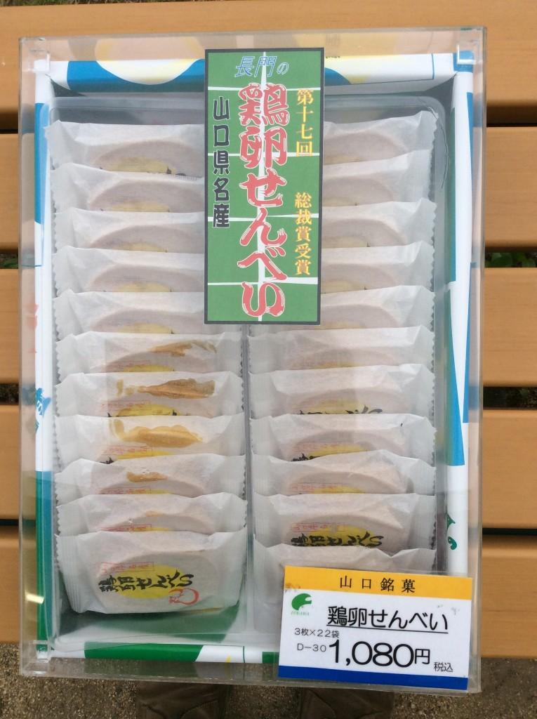 鶏卵せんべい 3枚x22袋