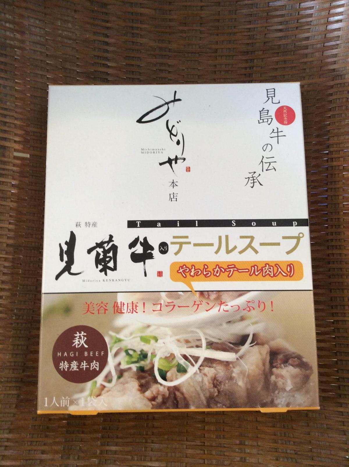 見蘭牛 テールスープ
