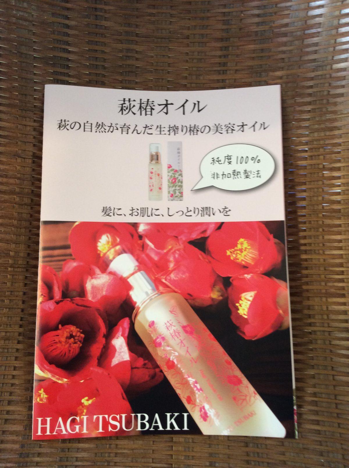 萩椿オイル